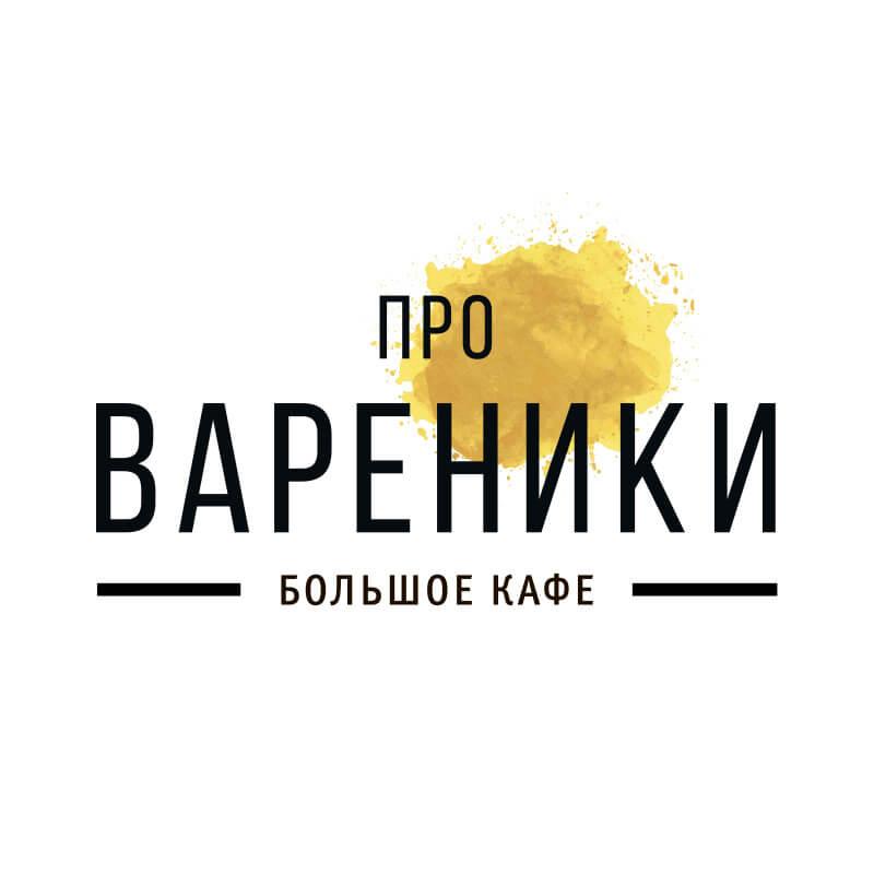 Большое кафе «Про Вареники»