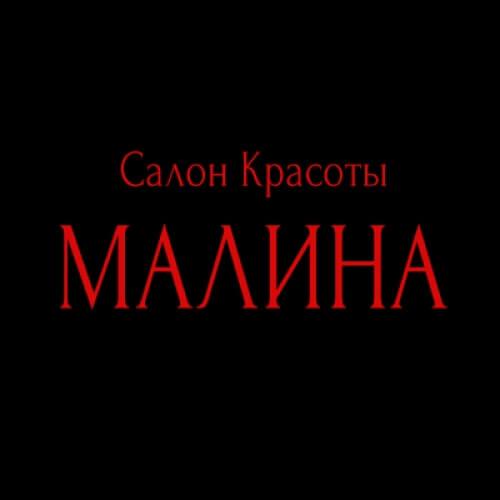 Салон красоты «МАЛИНА»